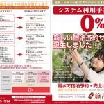 旅吉.com リーフレット