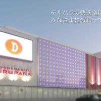 島根鳥取のCM制作・映像制作