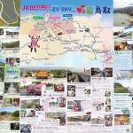 鳥取県EVPHV女子旅モニターツアーマップ制作