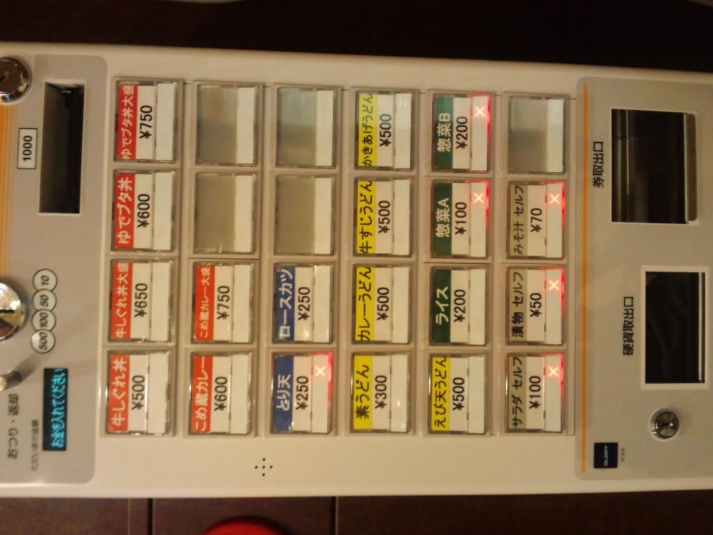 飲食店システム機器