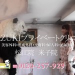 島根県CM大賞 制作