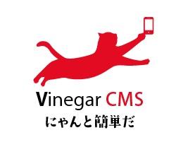 高性能なホームページ制作CMS vinegarcms