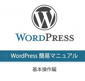 ホームページ制作に便利なwordpressのマニュアル
