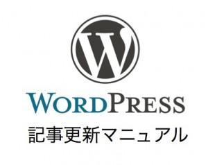wordpress-manual-2